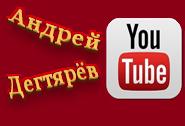 Мой видео канал на youtube